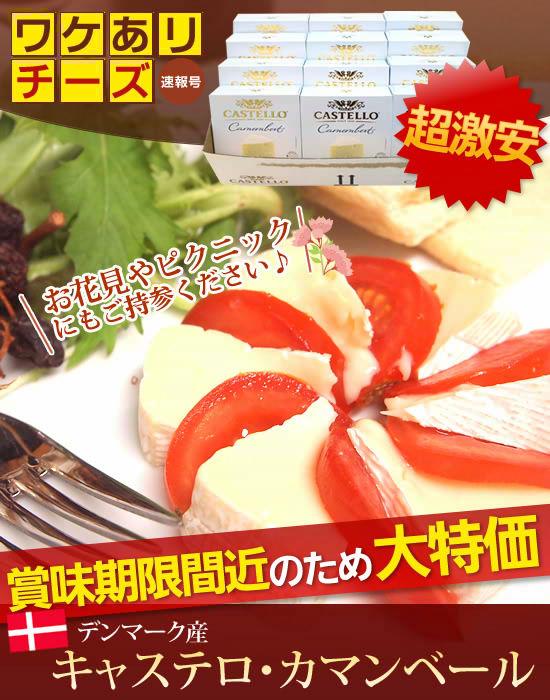【ワケあり★大特価】人気の<カマンベール>が超激安!