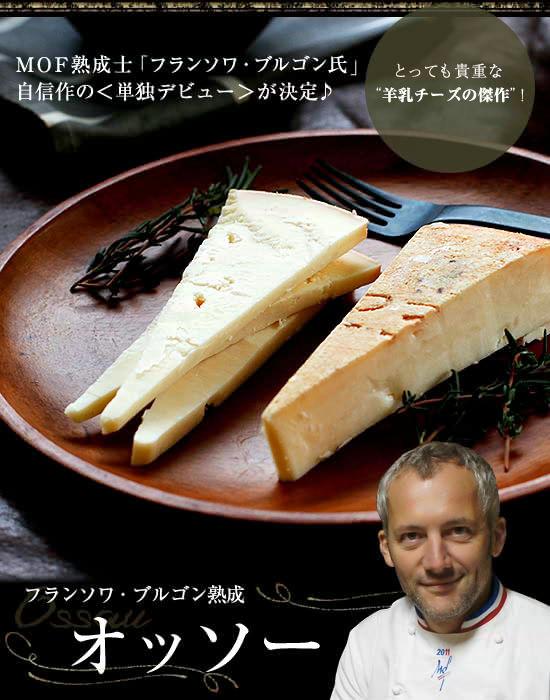 """とっても貴重な""""羊乳チーズの傑作""""!『フランソワ・ブルゴン熟成 オッソー』"""