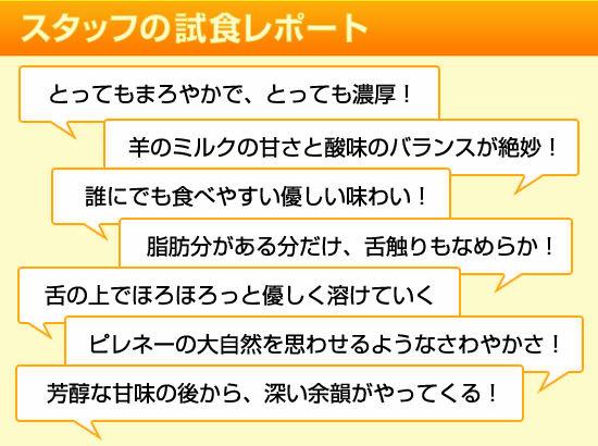 【スタッフの試食レポート】