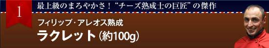 フィリップ・アレオス熟成 ラクレット(100g)