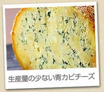 生産量の少ない青カビチーズ