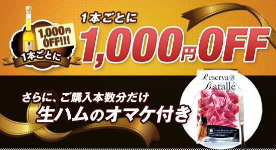 1本ごとに【1,000円OFF】!