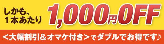 しかも、1本あたり【1,000円OFF】!<大幅割引&オマケ付き>でダブルでお得です♪