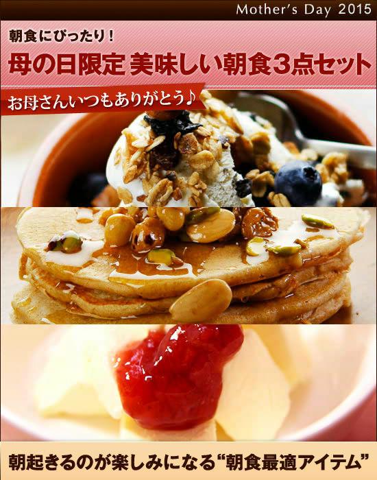『母の日限定 美味しい朝食3点セット』