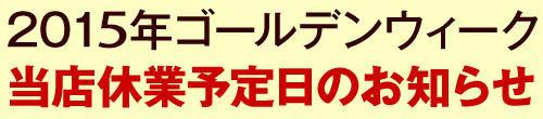 2014年ゴールデンウィーク当店休業予定日のお知らせ