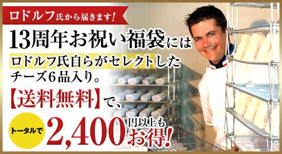 『ロドルフ氏からの13周年お祝い福袋〜ロドルフチーズづくし〜』には、ロドルフ氏自らがセレクトしたチーズ6品入り。