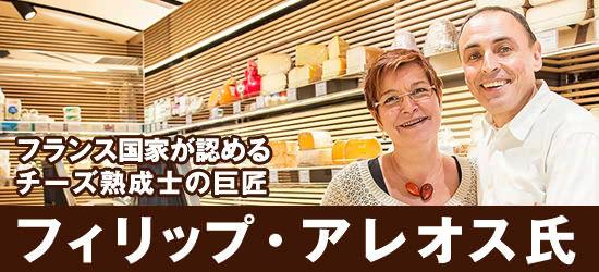 フランス国家が認めるチーズ熟成士の巨匠「フィリップ・アレオス氏」