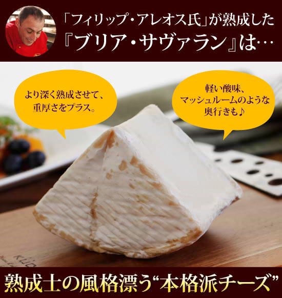 """フィリップ・アレオス氏」が熟成した『ブリア・サヴァラン』は…熟成士の風格漂う""""本格派チーズ"""""""