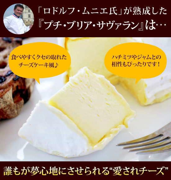 """●「ロドルフ・ムニエ氏」が熟成した『プチ・ブリア・サヴァ ラン』は…誰もが夢心地にさせられる""""愛されチーズ"""""""