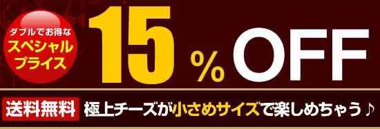 【最大40%OFF】