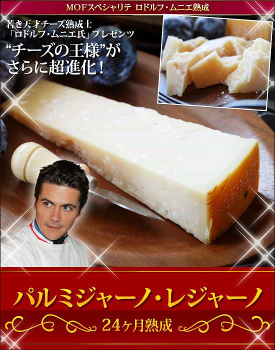 """若き天才チーズ熟成士「ロドルフ・ムニエ氏」プレゼンツ""""チーズの王様""""がさらに超進化!『パルミジャーノ・レジャーノ 24ヶ月熟成』セール"""