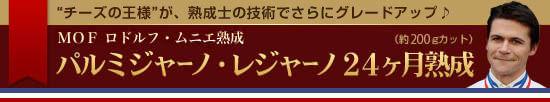 パルミジャーノ・レジャーノ24ヶ月熟成 MOF ロドルフ・ムニエ熟成(約200gカット)