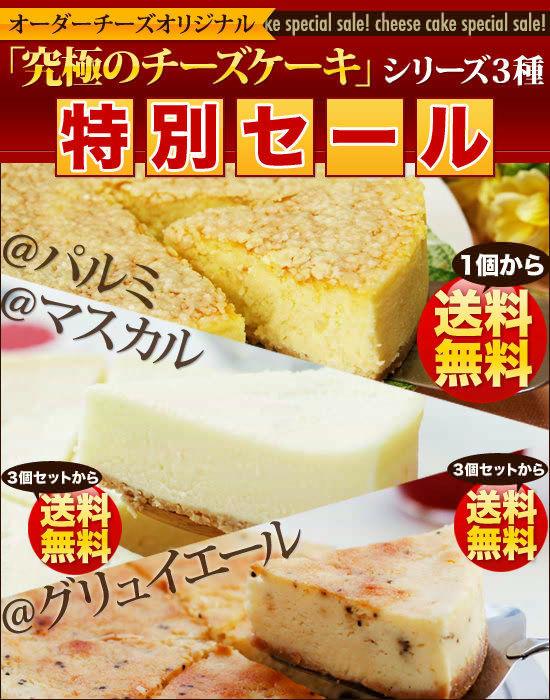 オーダーチーズオリジナル「究極のチーズケーキ」シリーズ3種<特別セール>