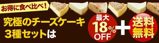 お得に食べ比べ!『究極のチーズケーキ3種セット』は【10%OFF】&【送料無料】!