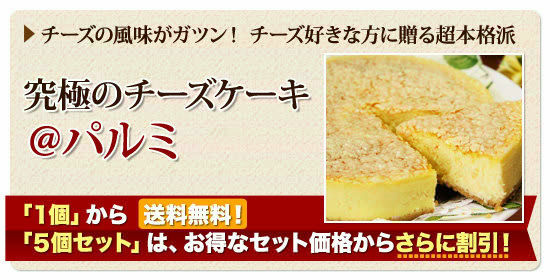 ●チーズの風味がガツン!チーズ好きな方に贈る超本格派 究極のチーズケーキ『@パルミ』「1個」から【送料無料】!「5個セット」は、お得なセット価格からさらに割引!