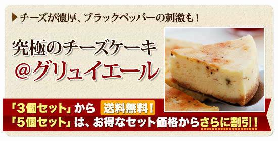 ●<最新作>チーズが濃厚、ブラックペッパーの刺激も! 究極のチーズケーキ『@グリュイエール』「3個セット」から【送料無料】!「5個セット」は、お得なセット価格からさらに割引!