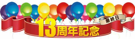 オープン13周年記念