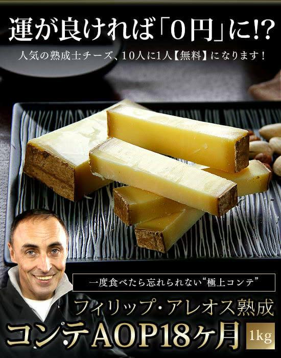 運が良ければ「0円」に!? 人気の熟成士チーズ、10人に1人【無料】になります!