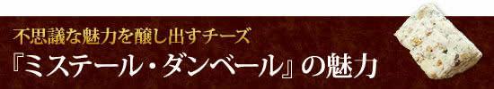 〜不思議な魅力を醸し出すチーズ『ミステール・ダンベール』の魅力〜