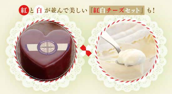 紅と白が並んで美しい『紅白チーズセット』も!
