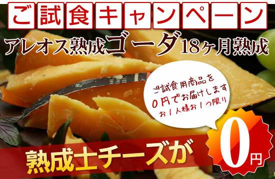 熟成士チーズが【0円】!