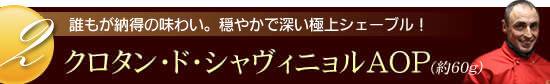『アレオス熟成 クロタン・ド・シャヴィニョルAOP』(約60g)