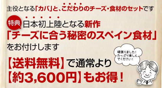 ・主役となる「カバ」と、こだわりのチーズ・食材のセットです・<特典>日本初上陸となる新作「チーズに合う秘密の スペイン食材」をお付けします・【送料無料】で通常より【約3,600円】もお得!