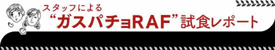 ●スタッフによる『ガスパチョRAF』試食レポート