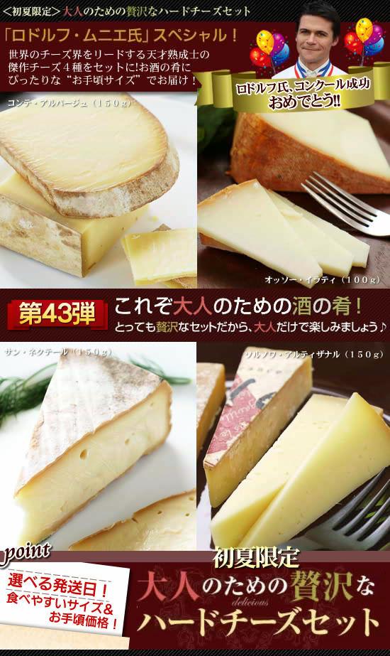 ロドルフ氏の<初夏にオススメのチーズ4品>を厳選!