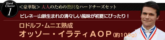 【ロドルフ熟成】オッソー・イラティAOP(100g)