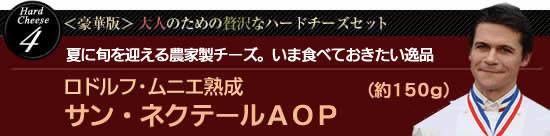 【ロドルフ熟成】サン・ネクテールAOP(150g)