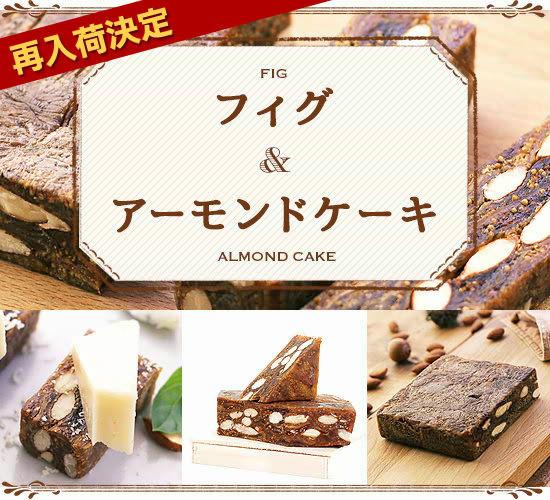 スペイン生まれ『フィグ&アーモンドケーキ』