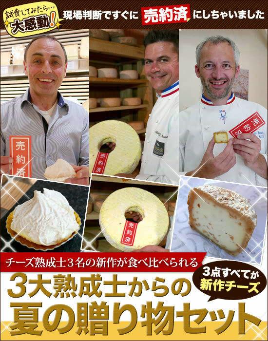 試食してみたら…大感動!現場判断ですぐに<売約済>にしちゃいました 3点すべてが<新作チーズ>チーズ熟成士3名の新作が食べ比べられる『3大熟成士からの夏の贈り物セット』