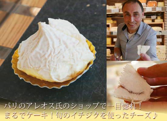 パリのアレオス氏のショップで「売約済」まるでケーキ!夏に負けないフレッシュなイチジク入りチーズ♪→原材料:生山羊乳、いちじくのジャム(いちじく、砂糖、ゲル化剤(ペクチン))、食塩