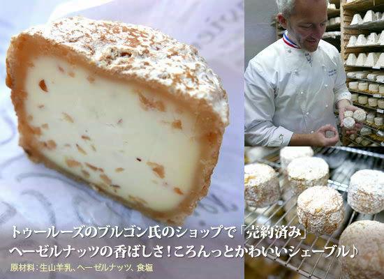 パリのアレオス氏のショップで「売約済」まるでケーキ!夏に負けないフレッシュなイチジク入りチーズ♪→原材料:生山羊乳、いちじく、食塩