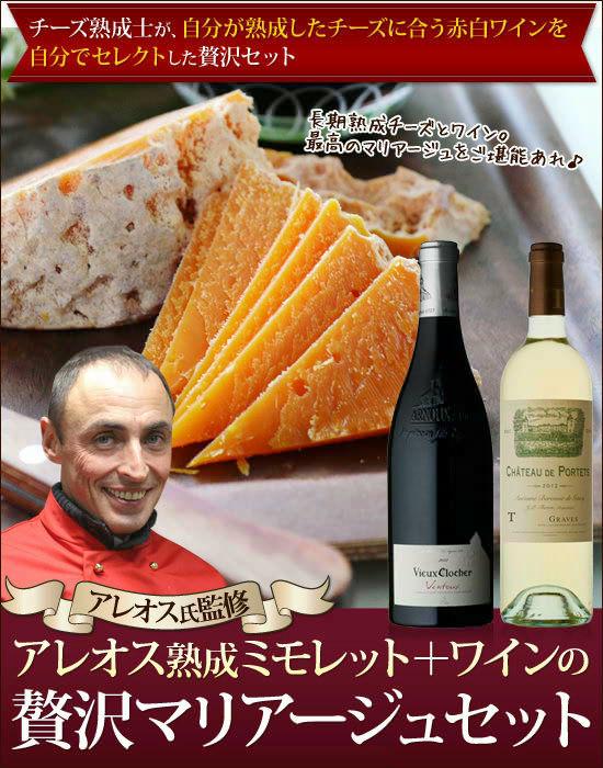 """アレオス氏監修『アレオス熟成ミモレット+ワインの贅沢マリアージュセット』""""チーズ熟成士が、自分が熟成したチーズに合う赤白ワインを自分でセレクトした贅沢セット"""" 長期熟成チーズとワイン。最高のマリアージュをご堪能あれ♪"""