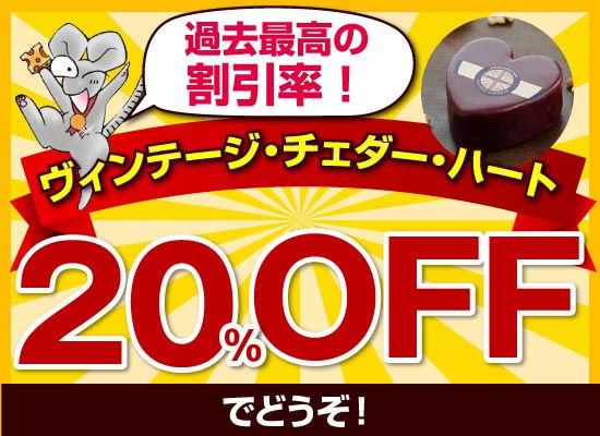 ●『ヴィンテージ・チェダー・ハート』過去最高の割引率!【20%OFF】でどうぞ♪