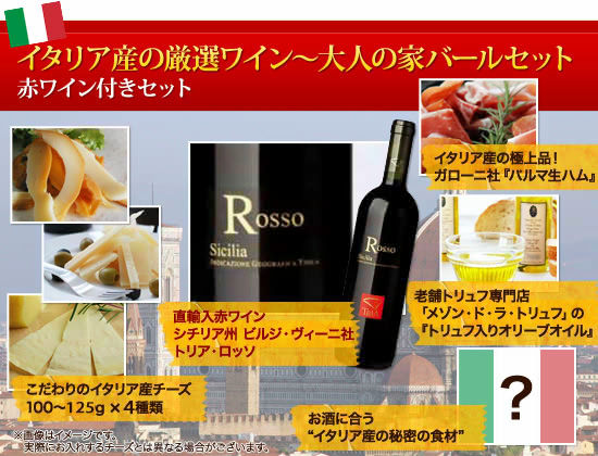 『イタリア産の厳選ワイン~大人の家バールセット』赤ワイン付きセット