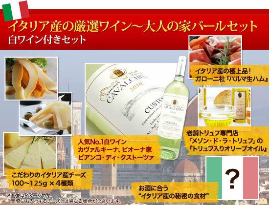 『イタリア産の厳選ワイン~大人の家バールセット』白ワイン付きセット