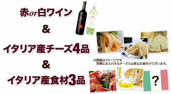 ●赤or白ワイン & イタリア産チーズ3品 & イタリア産食材3品