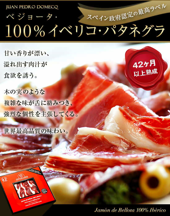 日本初上陸!世界最高品質の生ハム!フアン・ペドロ・ドメック社『ベジョータ・100%イベリコ・パタネグラ』