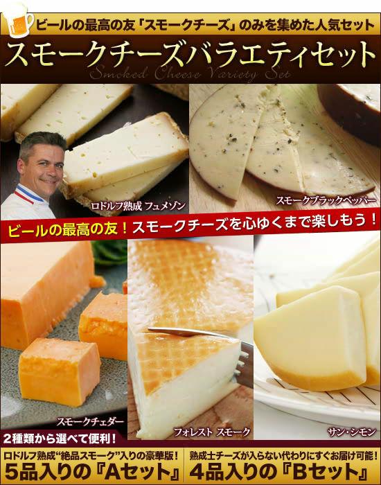 """ビールの最高の友「スモークチーズ」のみを集めた人気セット『スモークチーズバラエティセット』2種類から選べて便利!●アレオス熟成""""絶品スモーク""""入りの豪華版!5品入りの『Aセット』●熟成士チーズが入らない代わりにすぐお届け可能!4品入りの『Bセット』"""