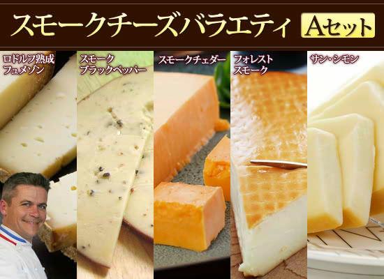 『スモークチーズバラエティ Aセット』