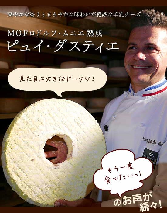 『MOFロドルフ・ムニエ熟成 ピュイ・ダスティエ』