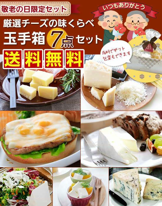 限定セット『厳選チーズの味くらべ玉手箱7点セット』
