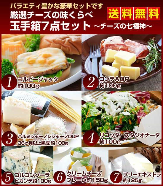 『厳選チーズの味くらべ玉手箱7点セット』ギフトセット内容はコチラ!
