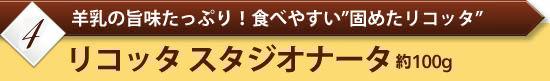 """<4>羊乳の旨味たっぷり!食べやすい""""固めたリコッタ"""""""