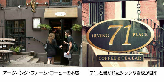 アーヴィング・ファーム・コーヒー本店と看板