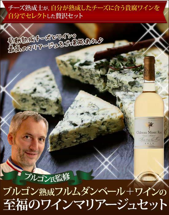 """ブルゴン氏監修『ブルゴン熟成フルムダンベール+至福のワインマリアージュセット』""""チーズ熟成士が、自分が熟成したチーズに合う貴腐ワインを自分でセレクトした贅沢セット""""長期熟成チーズとワイン。最高のマリアージュをご堪能あれ♪"""
