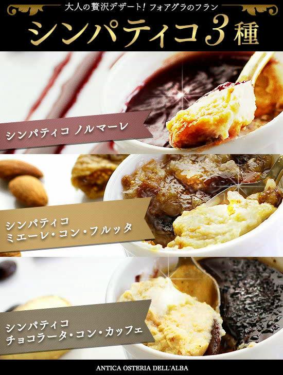 大人の贅沢デザート!フォアグラのフラン『シンパティコ』3種♪